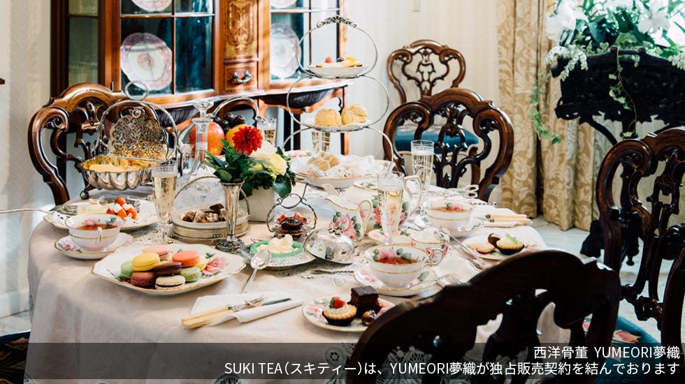 西洋骨董 YUMEORI夢織 SKUKI TEA(スキティー)は、YUMEORI夢織が独占販売契約を結んでおります