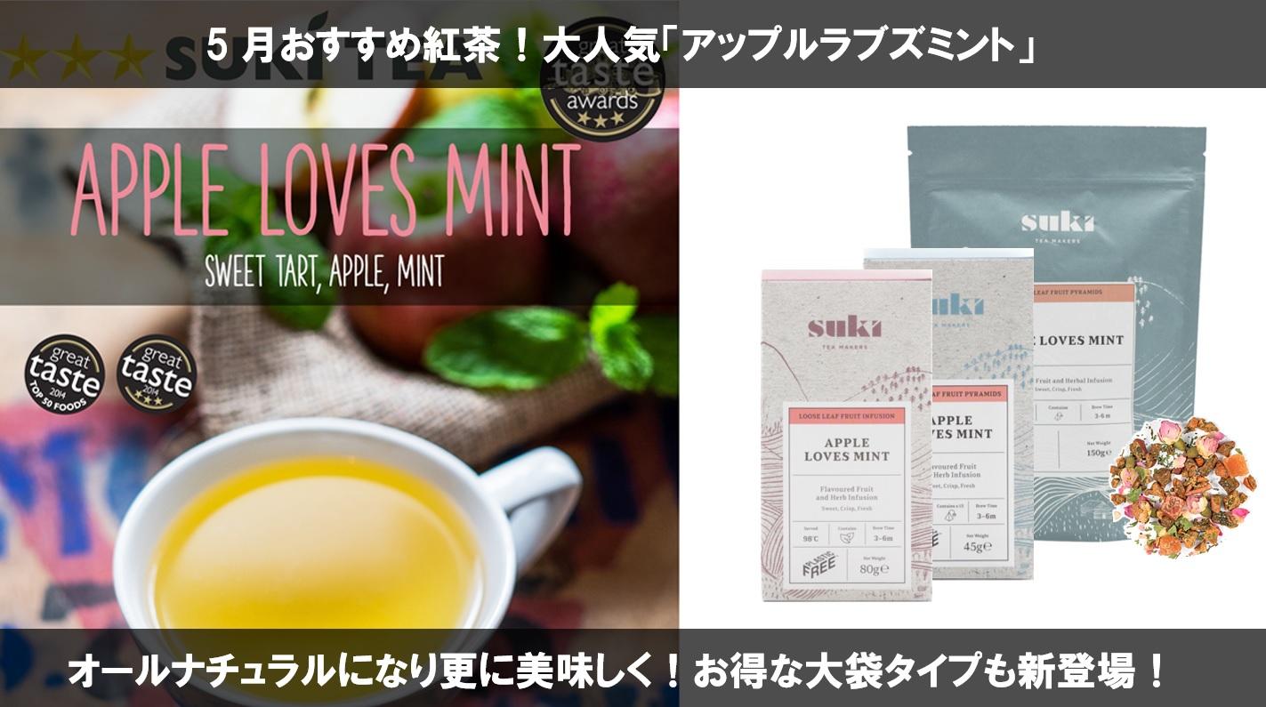 5月おすすめ紅茶!人気№1ハーブティーの「アップルラブズミント」
