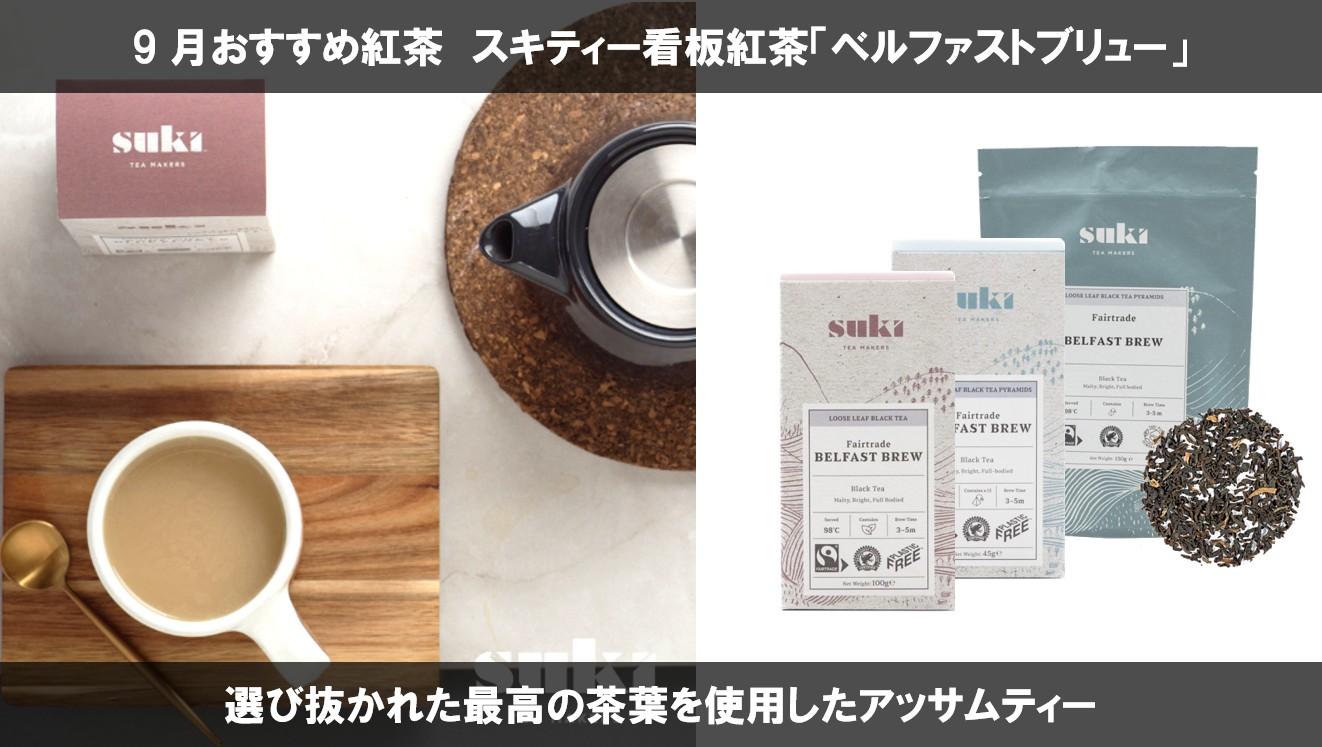 8月おすすめ紅茶 最高級茶葉「ダージリン ファーストフラッシュ」