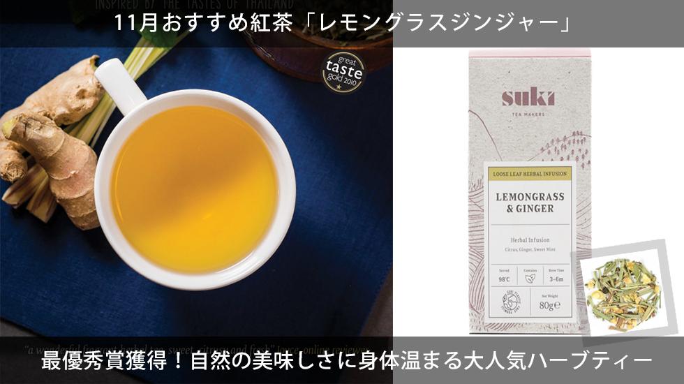 11月おすすめ紅茶「レモングラスジンジャー」