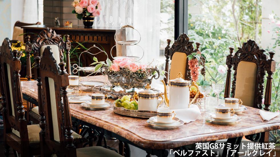 英国G8サミット提供紅茶