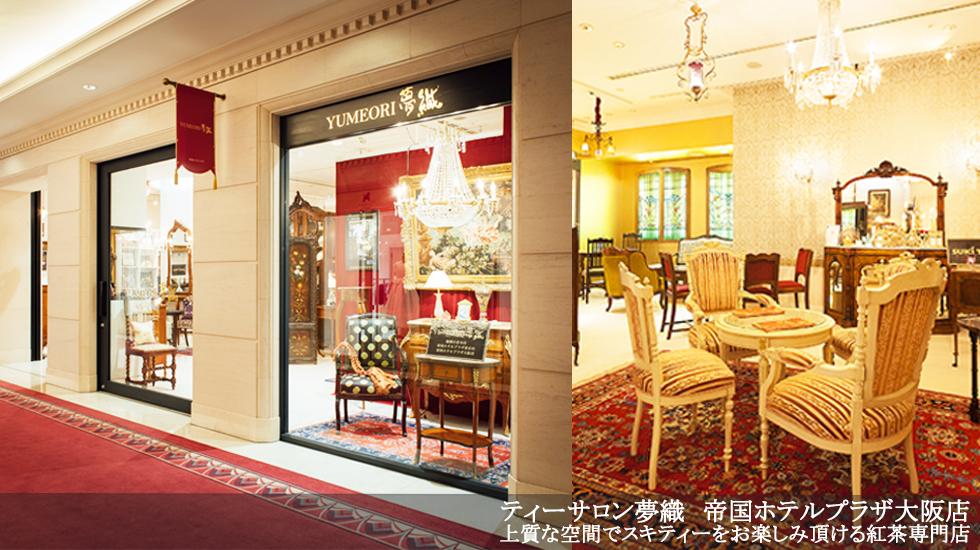 ティーサロン夢織 帝国ホテルプラザ大阪店