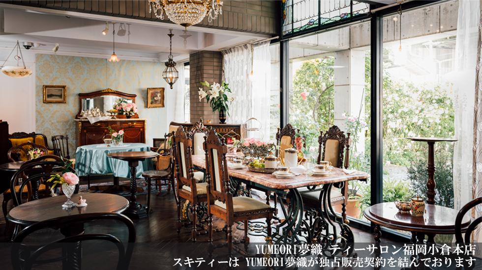 YUMEORI夢織 ティーサロン 福岡小倉本店